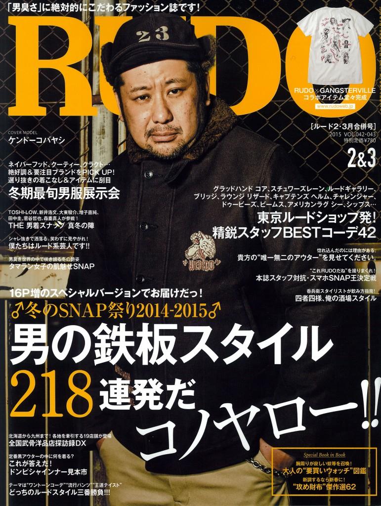 RUDO表紙