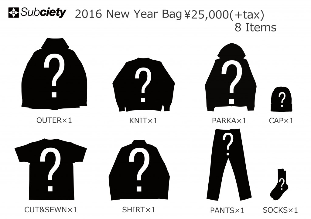 Subciety2016福袋画像