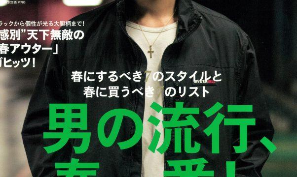 RUDO4月号掲載アイテム