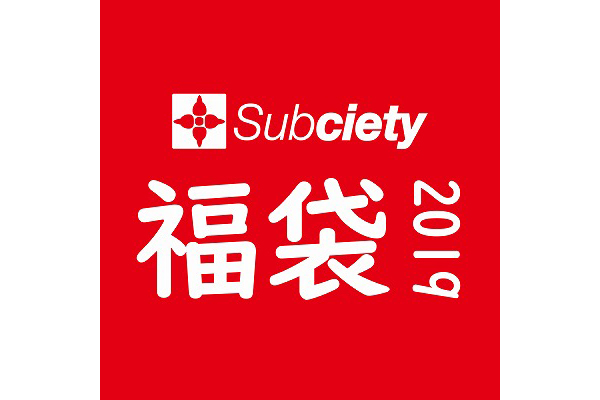 Subciety 2019 NEW YEAR BAGのご案内