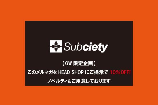 【GW特別企画】メルマガキャンペーン開催!