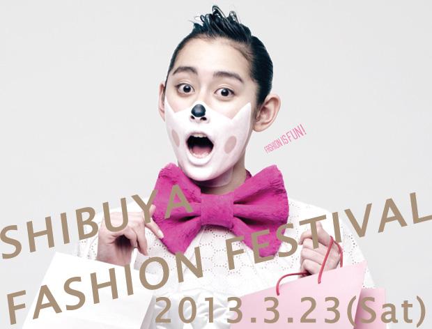 shibuya_festival