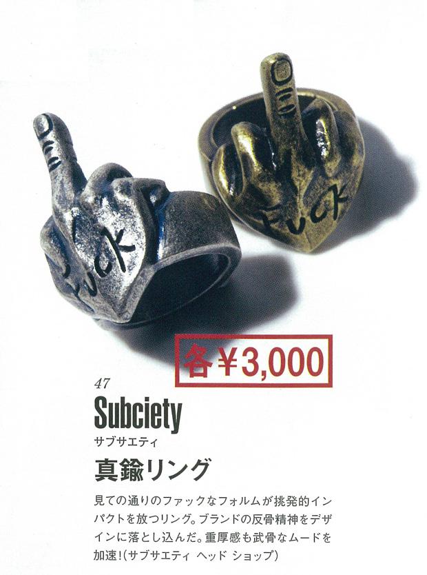 RUDO6月掲載Subciety (8)