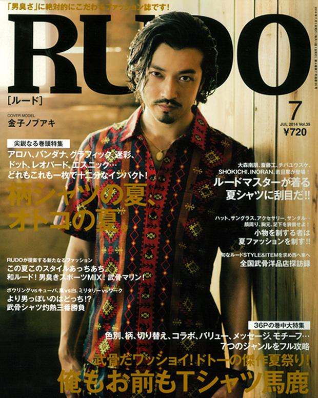 RUDO 特集 (1)