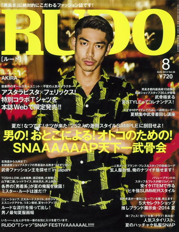 RUDO20140624 (3)