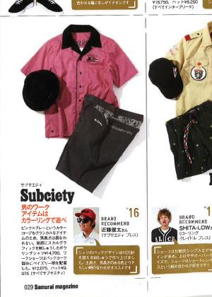 2012_Samurai_p29.jpg