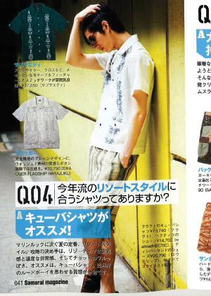 2012_Samurai_p41.jpg
