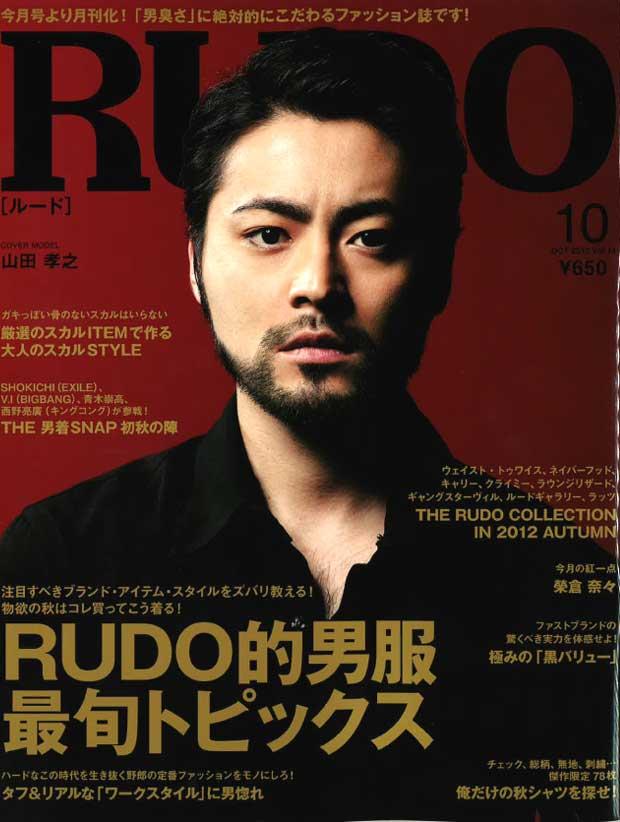 RUDO1210pi.jpg