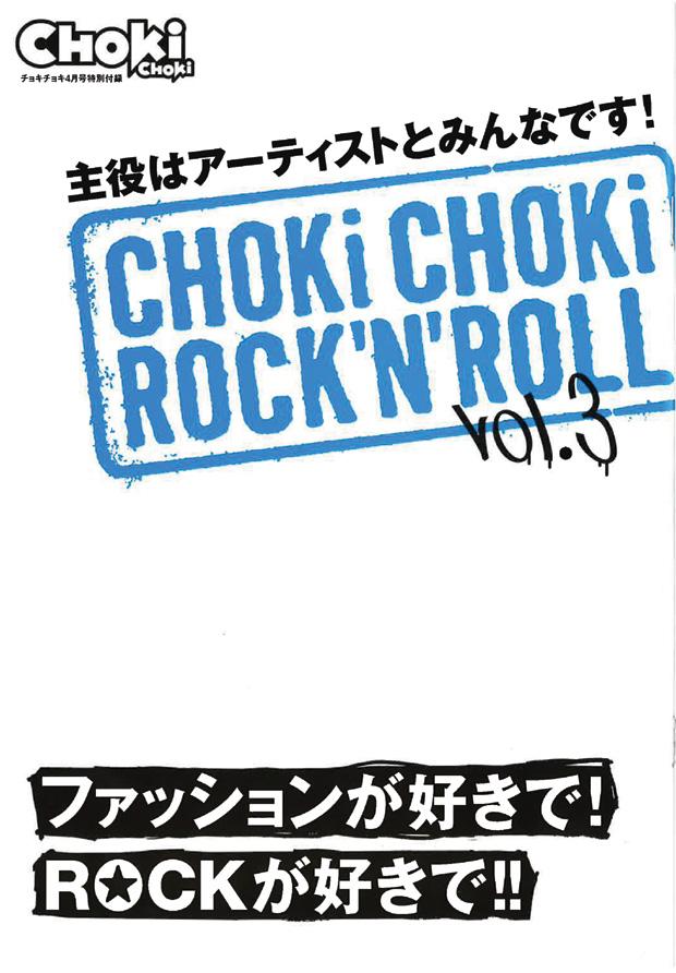 chokichoki1304sbjk.jpg