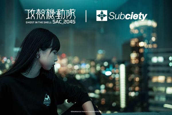 Subciety x 攻殻機動隊 SAC_2045発売開始